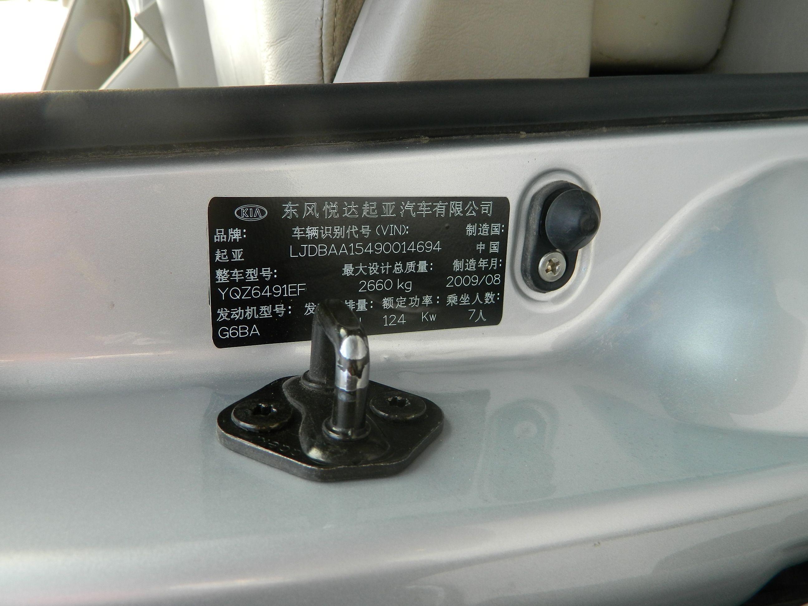 2003年进口起亚嘉华商务车 七座商务车起亚嘉华 起亚嘉华高清图片