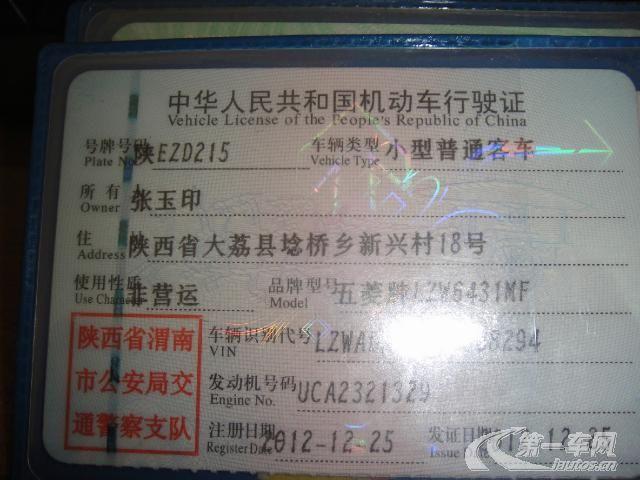 渭南二手五菱宏光 6430m