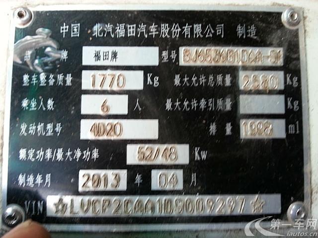 长沙芙蓉区二手福田风景爱尔法