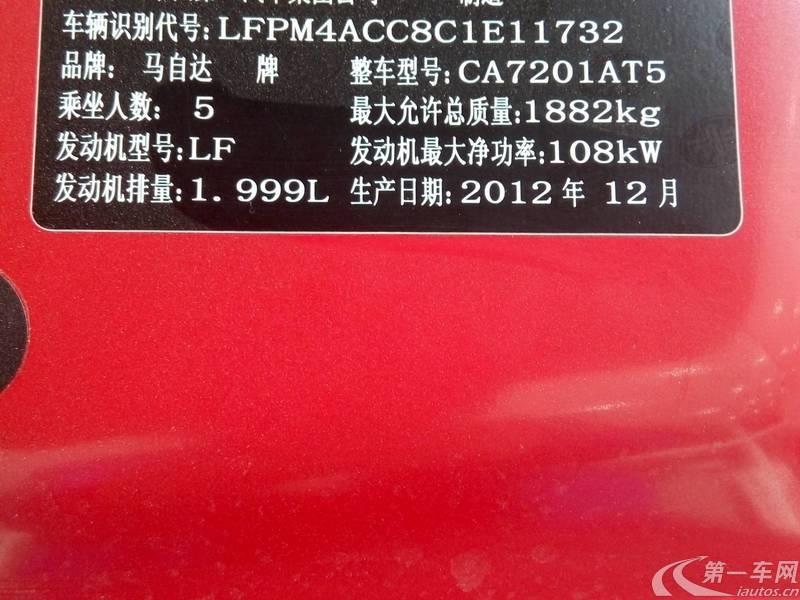 马自达6 2012款 2.0L 自动 时尚型 (国Ⅳ)