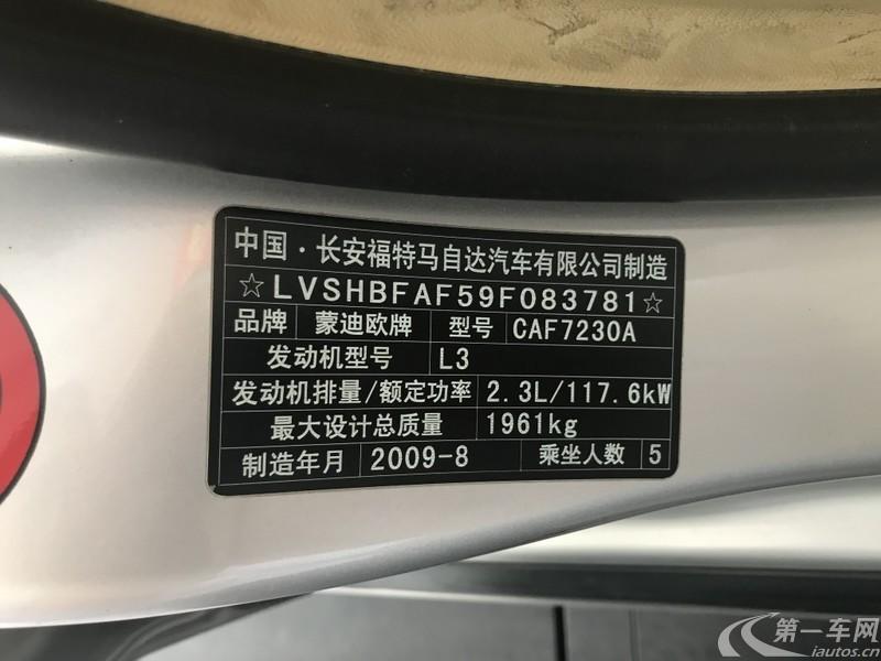 福特蒙迪欧 2010款 2.3L 自动 时尚型 (国Ⅳ)