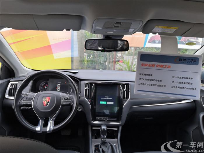 荣威i6 2017款 1.5T 自动 20T互联网智尊版 (国Ⅴ)