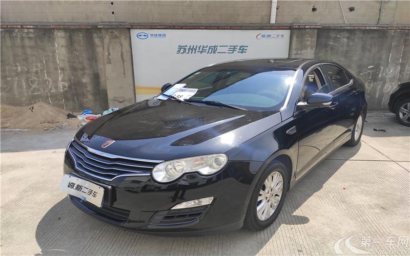 荣威550 2012款 1.8L 自动 启臻版 (国Ⅳ)