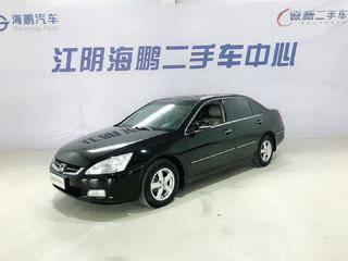 本田雅阁 2006款 2.4L 自动 舒适型 (国Ⅲ)